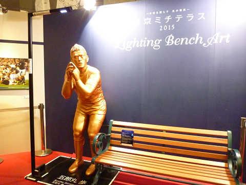 東京ミチテラス2015 五郎丸 オアゾ
