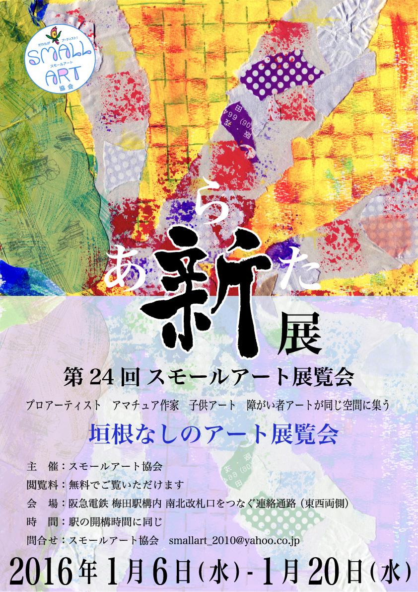2016阪急展ポスター