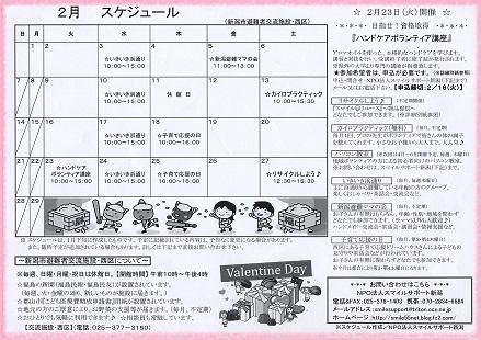 2月カレンダー(ブログ用)2016