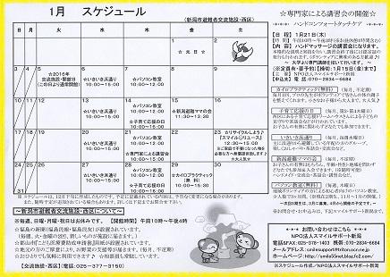1月カレンダー(ブログ用)2016