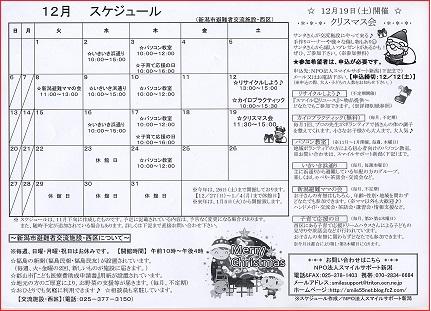 12月カレンダー(ブログ用)2015