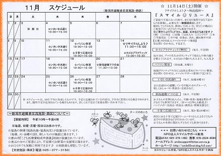 11月カレンダー(ブログ用)2015