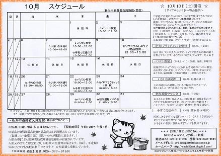 10月カレンダー(ブログ用)2015