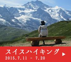 スイスハイキング