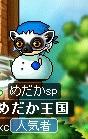 めだかsp4-0