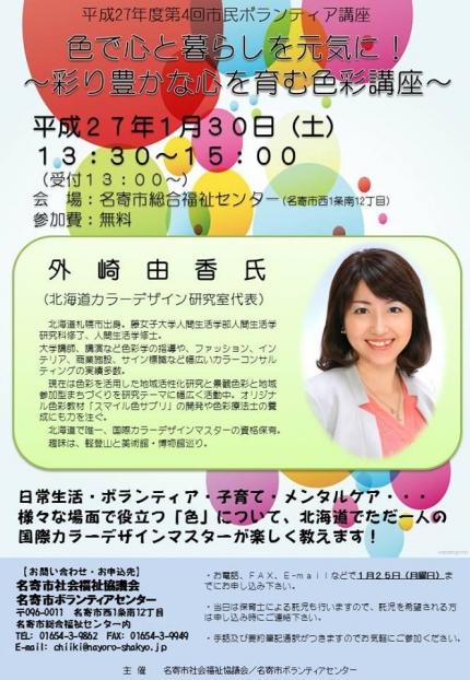 名寄社会福祉協議会 カラーコーディネーター外崎由香