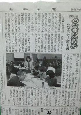 名寄新聞 カラーコーディネーター外崎由香