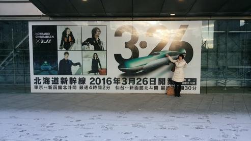 北海道新幹線 H5系 カラーコーディネーター外崎由香