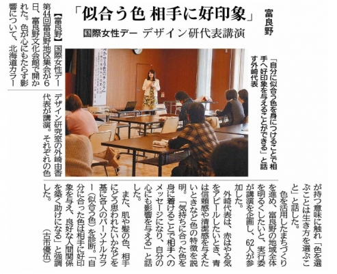 北海道新聞 とのざきゆか