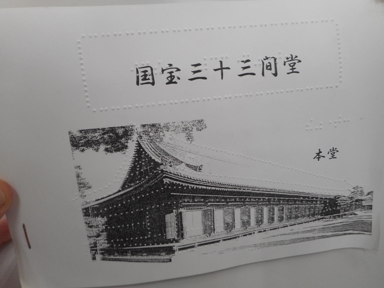 点字版 三十三間堂パンフレット表紙。表紙には三十三間堂本堂が描かれており、点字でも形が分かるようになっています。