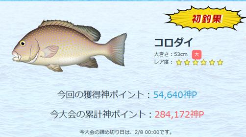 2016 0220 3