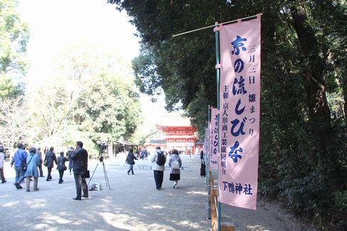 下鴨神社・京の流しびな_H28.03.03撮影