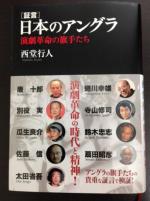 日本のアングラ_convert_20160308231500