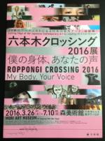 20160327六本木クロス3_convert_20160329230139
