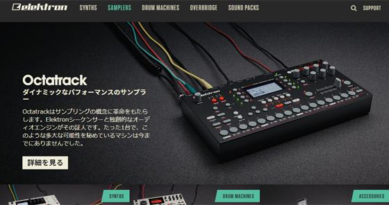 elektron_japan_new.jpg