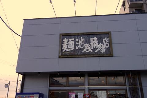 ikeya_osame_2015_3.jpg