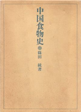 中国食物史