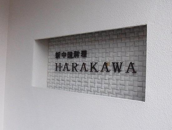 新中国料理HARAKAWA (1)