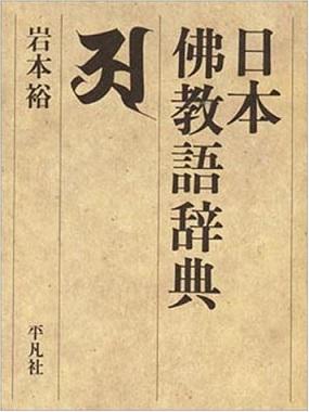 日本佛教語辞典