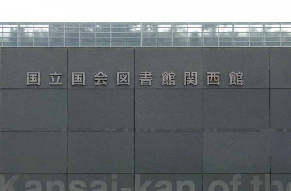 国会図書館関西館 (2)