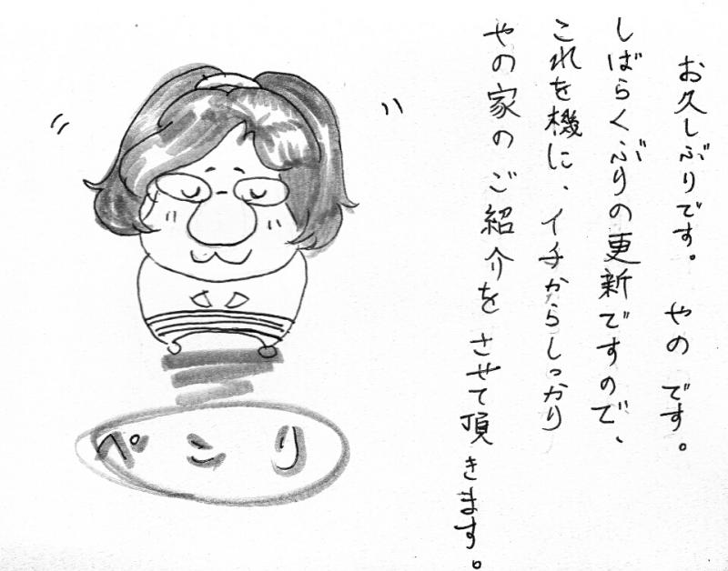 マンガ2-1
