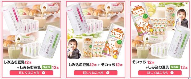 +12円セール