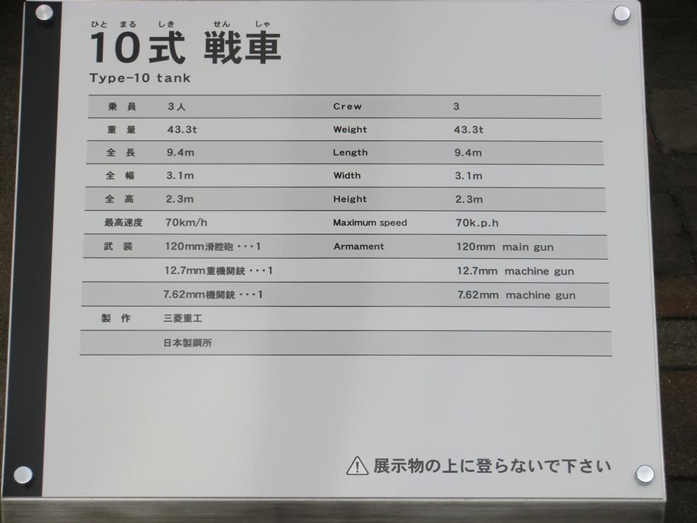 10式-3