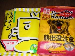 北海道インスタントラーメン 黒豆茶 002