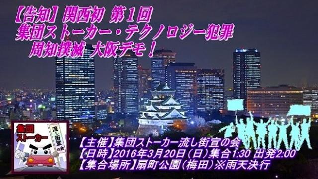 大阪でも3