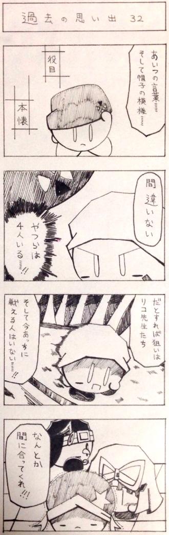 クロムの4コマ 6-146