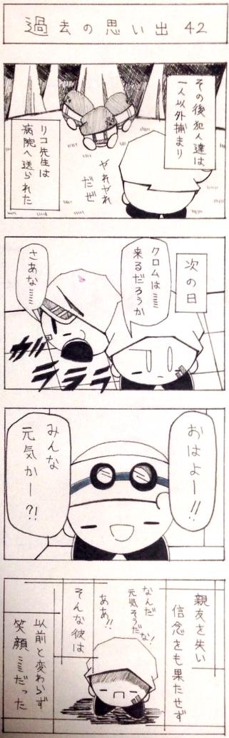 クロムの4コマ 6-156