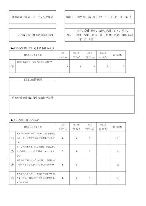 04_youshiki外部評価事業所-003