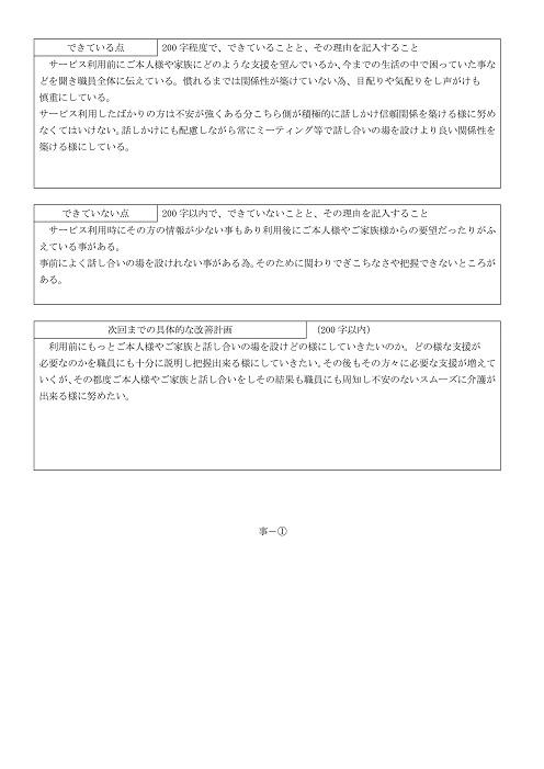 04_youshiki外部評価事業所-004