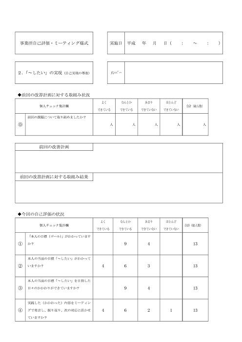 04_youshiki外部評価事業所-005