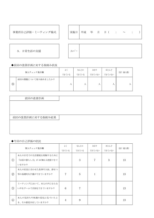 04_youshiki外部評価事業所-007