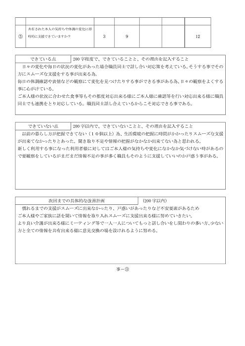 04_youshiki外部評価事業所-008