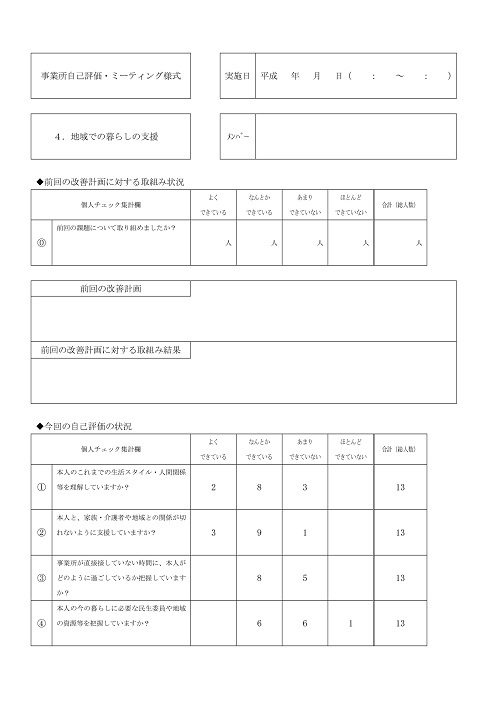 04_youshiki外部評価事業所-009