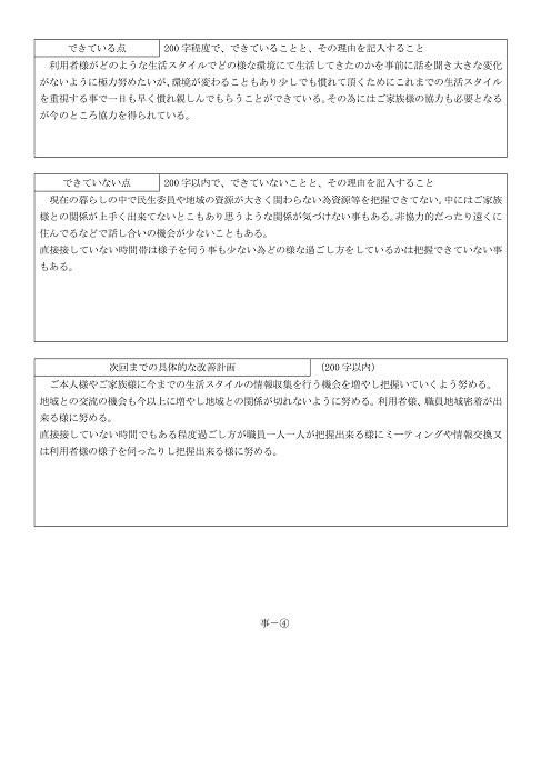 04_youshiki外部評価事業所-010