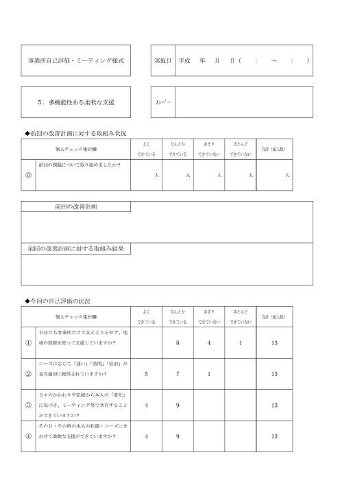 04_youshiki外部評価事業所-011