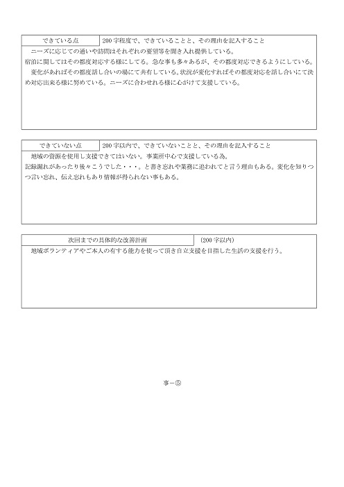 04_youshiki外部評価事業所-012