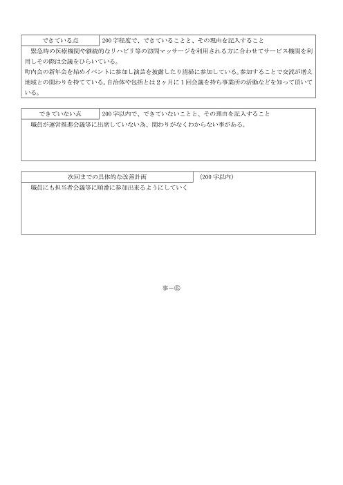 04_youshiki外部評価事業所-014