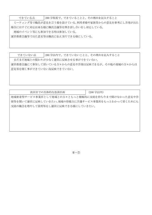 04_youshiki外部評価事業所-016