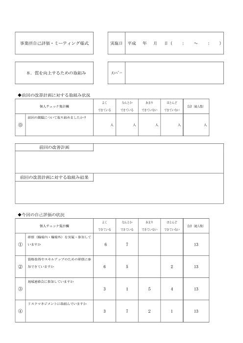 04_youshiki外部評価事業所-017