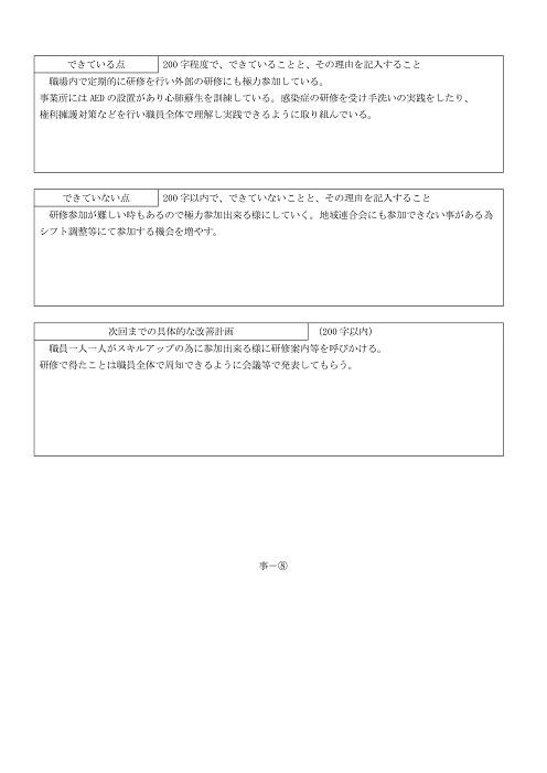 04_youshiki外部評価事業所-018