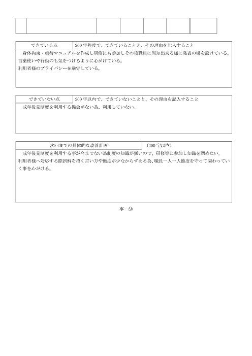 04_youshiki外部評価事業所-020
