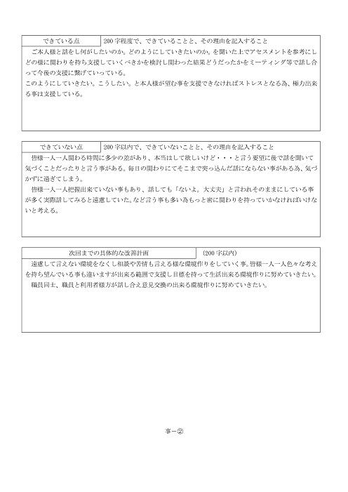 04_youshiki外部評価事業所-006