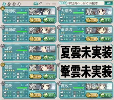 朝潮型駆逐艦