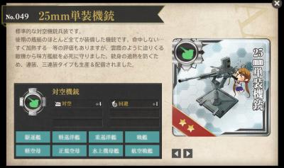 25mm単装機銃