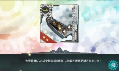 大発動艇(八九式ちゅう洗車&陸戦隊