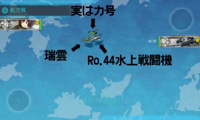 航空戦のコピー